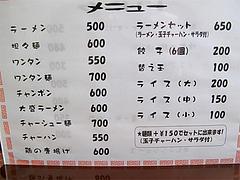 メニュー:グランドメニュー@ラーメンつる家・那珂川