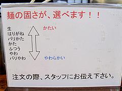 9メニュー:麺の硬さ@博多ラーメン膳・天神メディアモール店