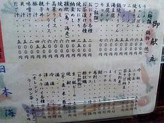 メニュー:ラーメン・チャンポン・ご飯@焼鳥居酒屋・日本海・雑餉隈(ざっしょのくま)