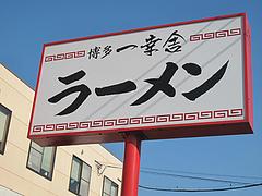 1外観:大きな看板@博多一幸舎・太宰府インター店