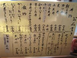 11丼・セット・飯@釜喜利うどん
