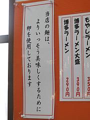 7ランチ:豚骨ラーメンタマゴ麺@博多ラーメン・唐木屋・堤店