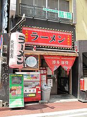 外観@ラーメン大黒商店・親富孝通り・天神