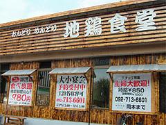 おんどりめんどり地鶏食堂@長浜