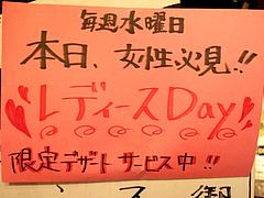 メニュー:デザートサービス@らーめん二男坊・キャナルシティ博多