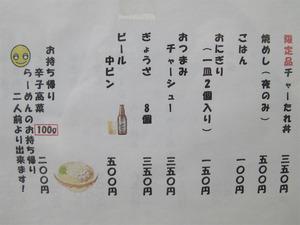 6ご飯おつまみ・ドリンクのメニュー@ラーメン力