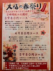 19メニュー:宴会@博多大福うどん・うどんすきと水炊き