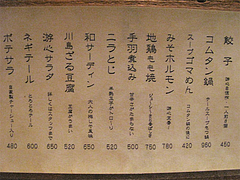 メニュー:料理1@餃子・高砂遊心