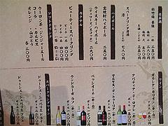 18メニュー:日本酒・ハイボール・ワイン@博多漁家磯貝・しらすくじら・天神店