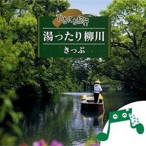 柳川湯ったりきっぷ