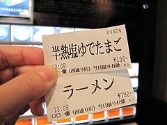 店内:食券販売機@ラーメン一蘭・西通り店・天神