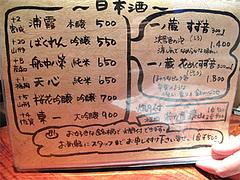 メニュー10:日本酒@和膳・松の湯・春日原