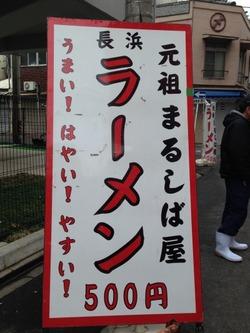 23サイン@元祖まるしば屋・柳橋本店