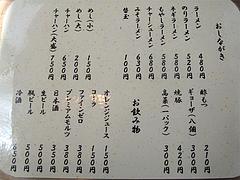 メニュー:単品@博多濃麻呂・東比恵店