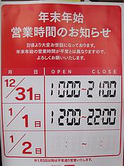 店内:年中無休・年末年始営業時間@リンガーハット福岡大橋店
