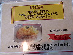 メニュー:芋ぱん@麺処甘(かん)