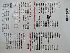 4メニュー@かずのかすうどん・博多駅南