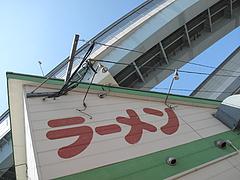 13ラーメン@博多ラーメン・しばらく ・福重店