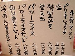 5メニュー:ランチ@オレズマガラズ・須崎店