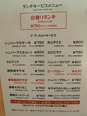 12メニュー:ランチ@新天町・プリンス・天神