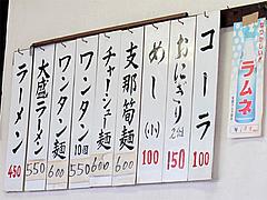 6メニュー:ラーメン1@一九ラーメン・老司店
