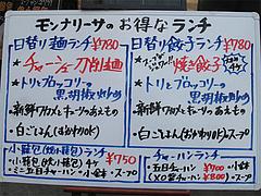 6メニュー:ランチ@上海モンナリーサ・大名・天神西通り