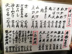 10単品メニュー@鍋(なべ山)