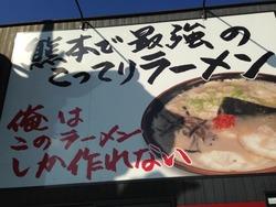 1最強こってりだモン@火の国文龍・総本店