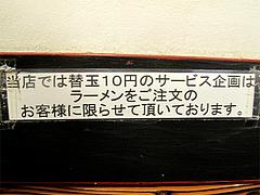 12店内:注意書き@博多三氣(三気)・野間店