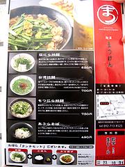 メニュー:主力@麺屋まつけん・渡辺通・電気ビル裏