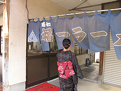 外観:入り口の暖簾(のれん)@福一ラーメン・皿山
