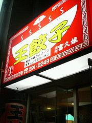 外観1@王餃子・中洲