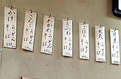 メニュー:うどん・そば1@めん処・三喜(三木製麺所)