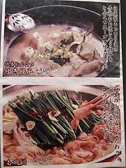15メニュー:炊き餃子・もつ鍋@竹乃屋・電気ビル
