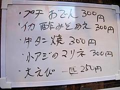 メニュー:日替わりおつまみ@ダーチャ・まんぼ亭・赤坂門市場