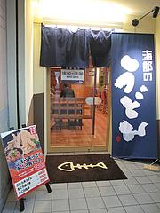 2外観:入り口@海部のうどん・長浜・市場会館