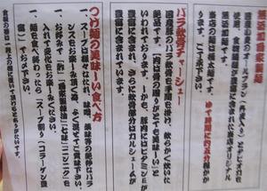 16食べ方@麺屋光喜