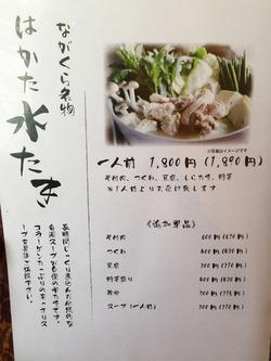 17水炊きメニュー@鶏小家ながくら