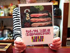 メニュー:サムギョプサル@韓国家庭料理ソウル亭・高砂