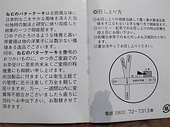 説明しよう。@合歓(ねむ)バターケーキ・對川産業株式会社・広島県呉市