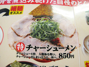 15特チャーシューメン850円@麺屋香