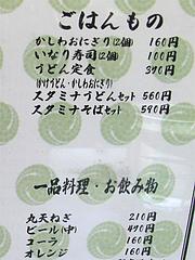 メニュー:ごはん・つまみ@筑前うどん黒田藩・井尻