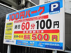 今日の駐車場:上呉服町パーキング2