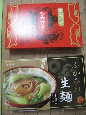 18ふかひれ生麺2