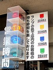 外観:待ち時間表示ランプ@だるまの天ぷら定食・吉塚本店