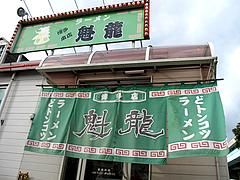 外観@ラーメン魁龍(かいりゅう)博多本店