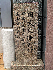 外観:旧大乗寺前町@博多つけ蕎麦・串揚げ・博多大乗路・櫛田神社