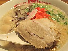 17ランチ:中華そば白チャーシュー2枚@ホウテン食堂・奉天本家・中洲