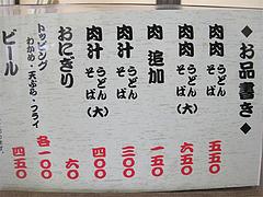 メニュー:替玉もある@元祖肉肉うどん・千代店