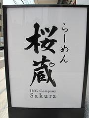 1外観:さくら@ラーメン店・らーめん桜蔵・住吉・美野島